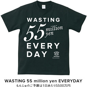 Tシャツ WASTING 55 million yen EVERY DAY